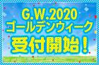 2020年ゴールデンウィークのプラン予約受付開始しました!