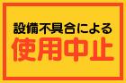 本館「夢殿」二の湯 スチームサウナ設備不具合による使用中止のお知らせ