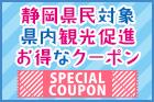 【再開】静岡県民による県内観光の促進「バイ・シズオカ~今こそ!しずおか!!元気旅!!!~」の再開について