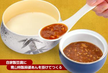 <strong>自家製豆腐の麻婆あんかけ</strong><br>濃厚な豆乳とにがりを加えた豆腐に青山特製の麻婆あんを添えたメニュー。 最後は自分で好きなように仕上げて食べる珍しい麻婆豆腐。