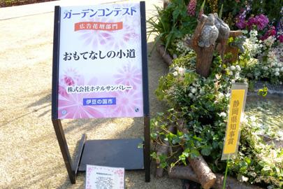 花咲く伊豆の国フェア2