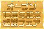 【祝】オープン15周年記念感謝フェア開催!第三弾は「餃子フェア」10/1~11/30の期間限定でパリッ!もちっ!の餃子から七色の餃子?!が登場!