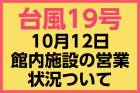 台風19号上陸及び各鉄道運休による本日(10月12日)の一部営業を中止します