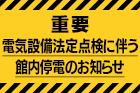 【重要】電気設備法定点検に伴う館内停電のお知らせ
