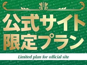 【公式HP限定プラン】☆☆お得な土曜日&繁忙日ぷらん☆☆