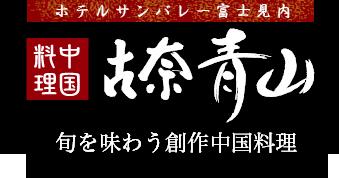 ホテルサンバレー富士見内 中国料理 古奈青山 旬を味わう創作中国料理